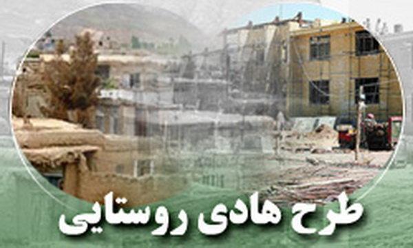 فاصله مازندران با میانگین کشوری در اجرای طرح هادی روستایی
