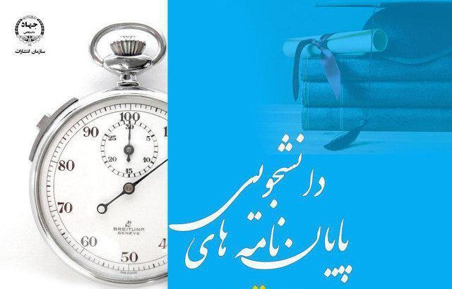 اعلام جزئیات برگزاری مسابقات ملی دفاع سه دقیقه ای خاتمه نامه