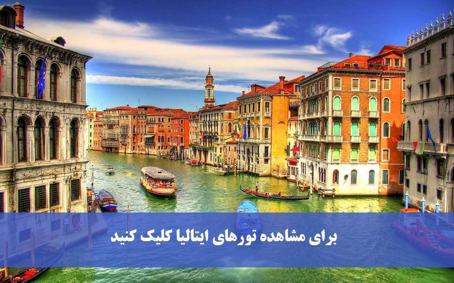 سفری بی نظیر به کشور چکمه پوش، ایتالیا (سفرنامه)