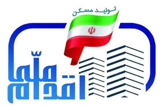 شروع ثبت نام مسکن ملی در 8 استان از پنجشنبه