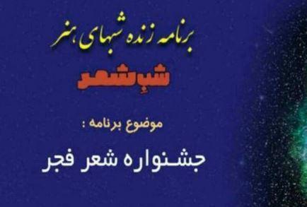 جشنواره شعر فجر سال جاری از نگاه شب شعر