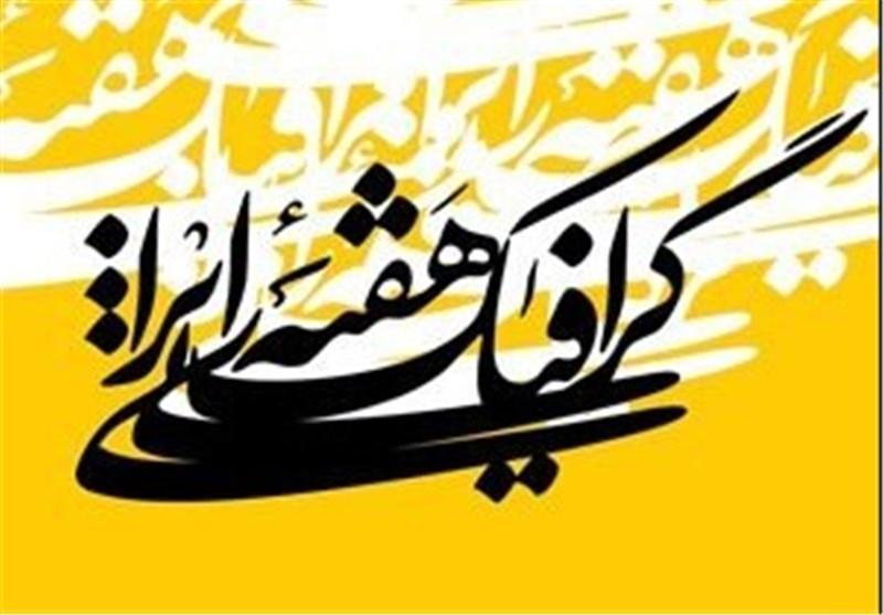 هفته طراحی گرافیک ایران شروع به کار کرد