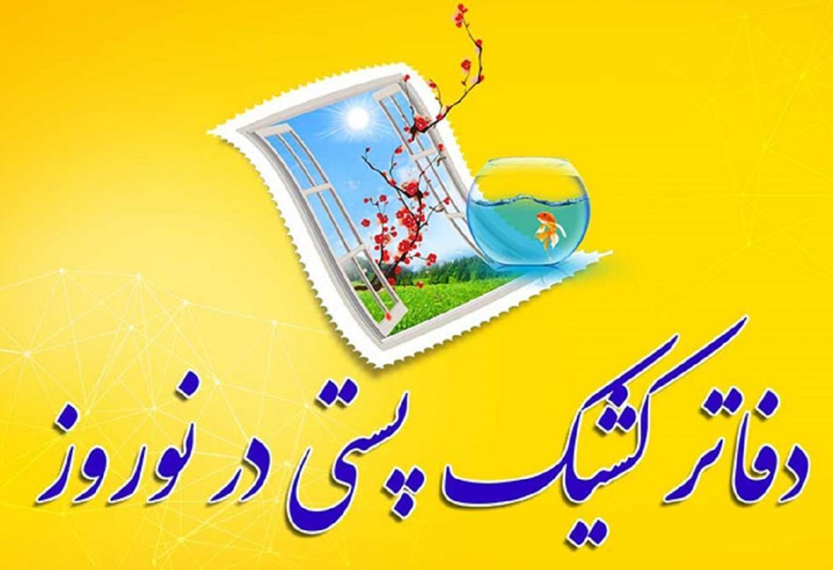 ارائه خدمات پستی در دفاتر کشیک نوروزی شرکت پست جمهوری اسلامی ایران