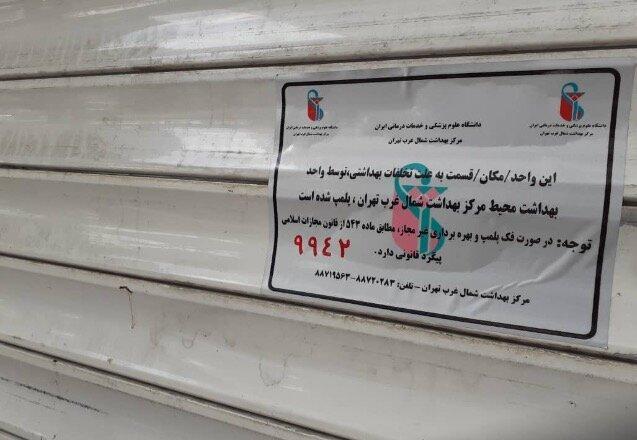 پلمب صنوف منطقه 2 تهران که در روزهای کرونایی مجوز فعالیت ندارند