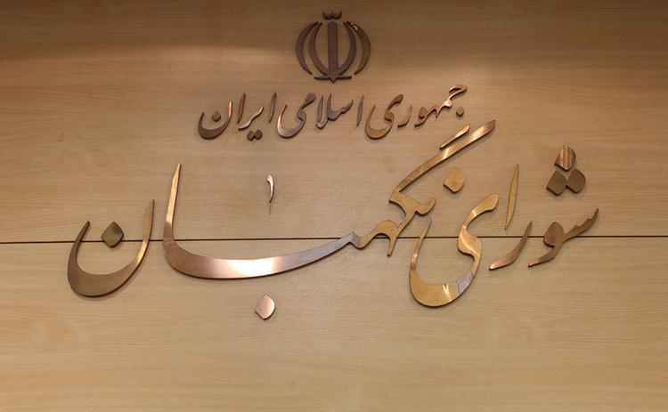 واکنش شورای نگهبان به نقدها علی لاریجانی