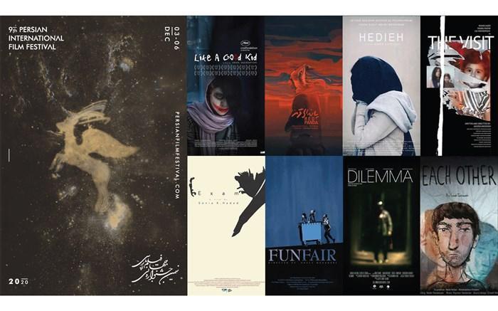 اعلام فهرست فیلم های کوتاه نهمین جشنواره جهانی فیلم پارسی استرالیا