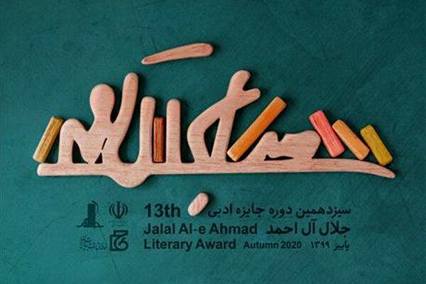 نامزدهای بخش مجموعه&zwnjداستان جایزه جلال معرفی شدند