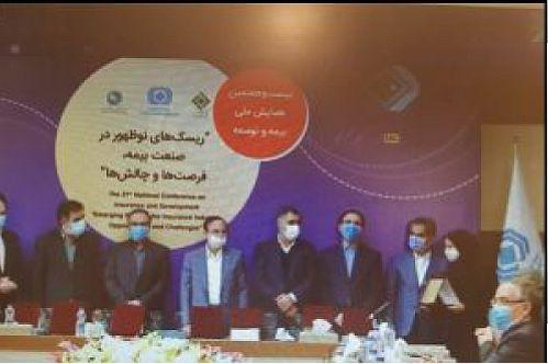 معرفی همکاران برگزیده بیمه سامان در بیست و هفتمین همایش ملی بیمه و توسعه