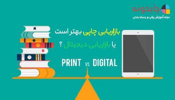 بازاریابی چاپی بهتر است یا بازاریابی دیجیتال ؟