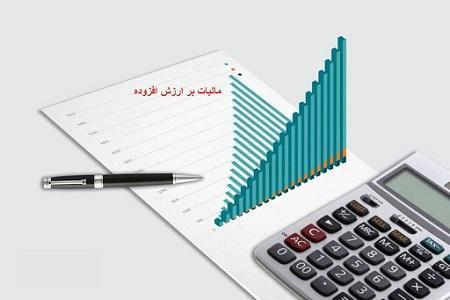 مصوبه مجلس برای تمدید قانون مالیات ارزش افزوده تایید شد، قانون جدید چه زمانی نهایی می گردد؟