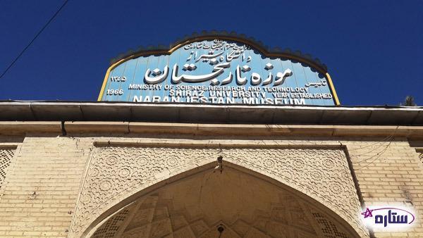 آشنایی با نارنجستان قوام شیراز (باغ قوام الملک)