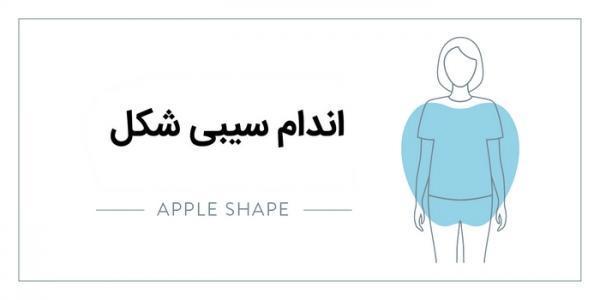 راهنمای انتخاب لباس مناسب اندام سیبی شکل