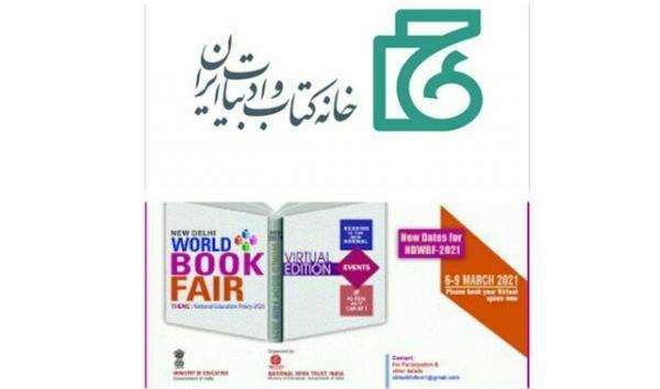 ایران در نمایشگاه کتاب دهلی نو