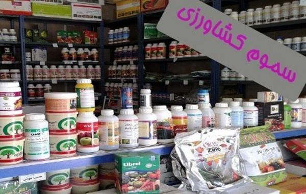 خبرنگاران یک تن سموم قاچاق از فروشگاه های کشاورزی عنبرآباد کشف شد