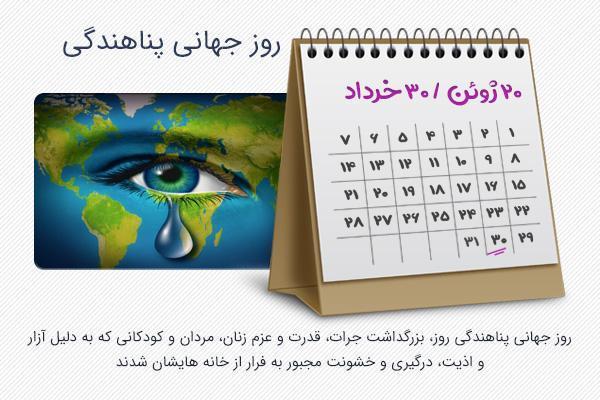 30 خرداد؛ روز جهانی پناهندگی