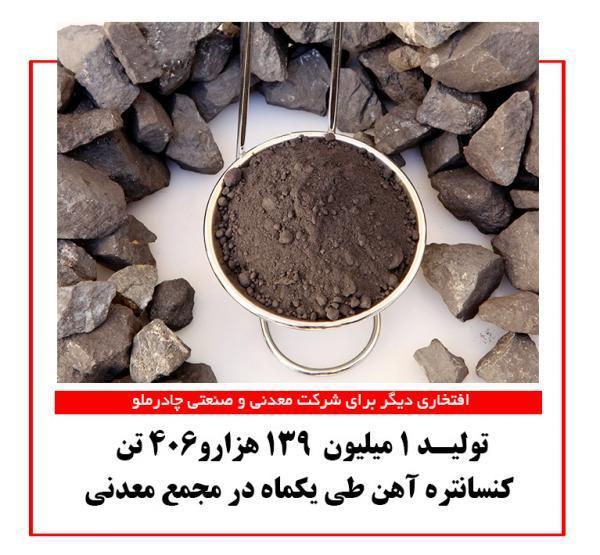 افتخاری دیگر برای شرکت معدنی و صنعتی چادرملو